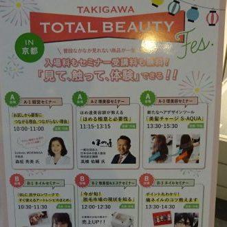 タキガワトータルビューティフェス2019 in 京都