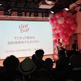 「tint bar」発表会