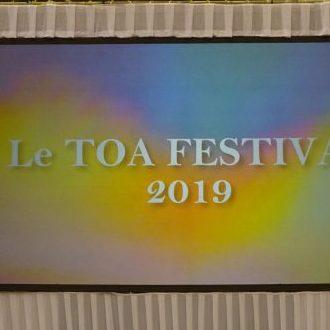 ル・トーアフェスティバル 2019