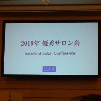 2019年 優秀サロン会