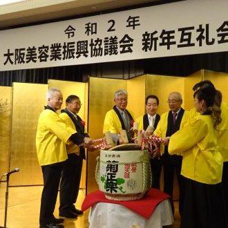 大阪美容業振興協議会 令和2年新年互礼会