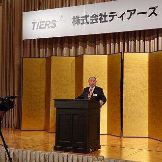 ティアーズ 新商品発表会