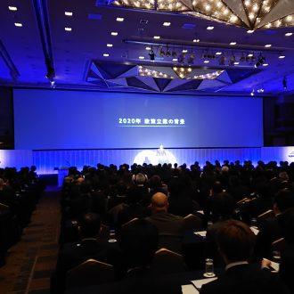 2020年度ミルボン政策発表会