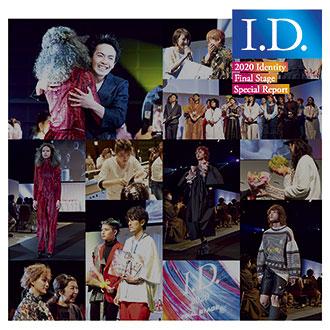 ルベル/タカラベルモント主催『I.D.2020』結果...