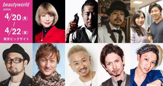 ※新型コロナウイルスの感染拡大のため、今年の東京開催は中止となりました