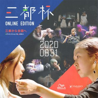 【web開催!】今年の『三都杯』はオンラインで開催さ...